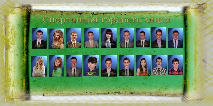 Спортивная гордость 2014-2